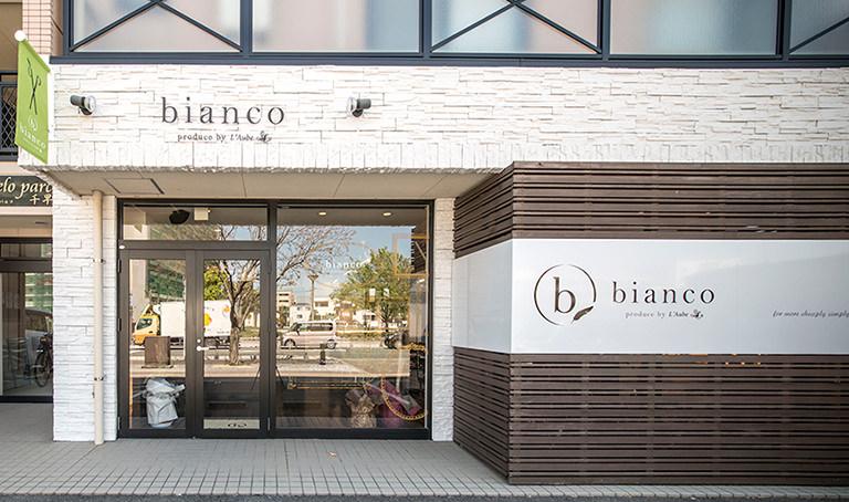 Bianco【ビアンコ】 店鋪写真